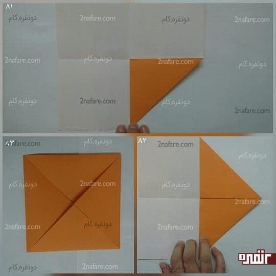 گوشه های مربع را به سمت مرکز ببرید و تا کنید
