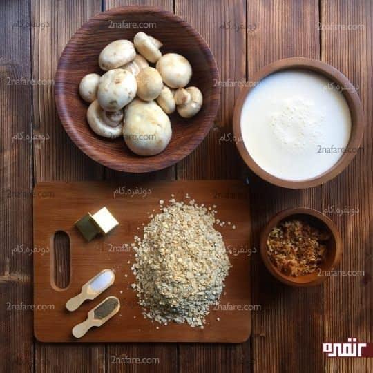 مواد لازم برای تهیه سوپ قارچ و جو فوری