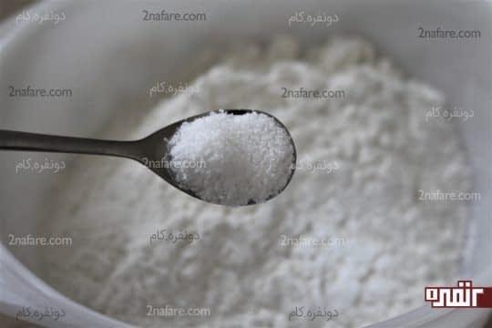 اضافه کردن نمک به آرد
