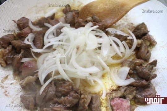 اضافه کردن پیازهای خلالی خرد شده به گوشت