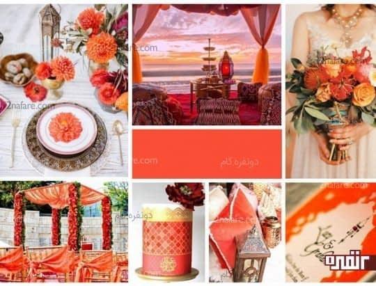نارنجی آتشین