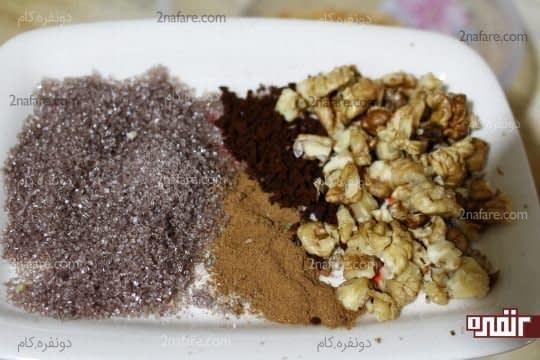 اضافه کردن شکر قهوه ای همراه با پودر دارچین، گردو و پودر کاکائو