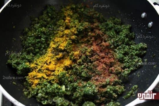تفت دادن سبزی به همراه مابقی ادویه هاو پودر سماق