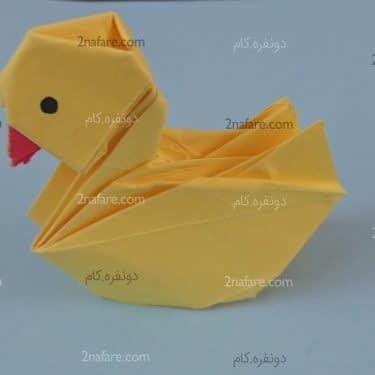 جوجه اردک اوریگامی