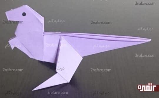 دایناسور اوریگامی