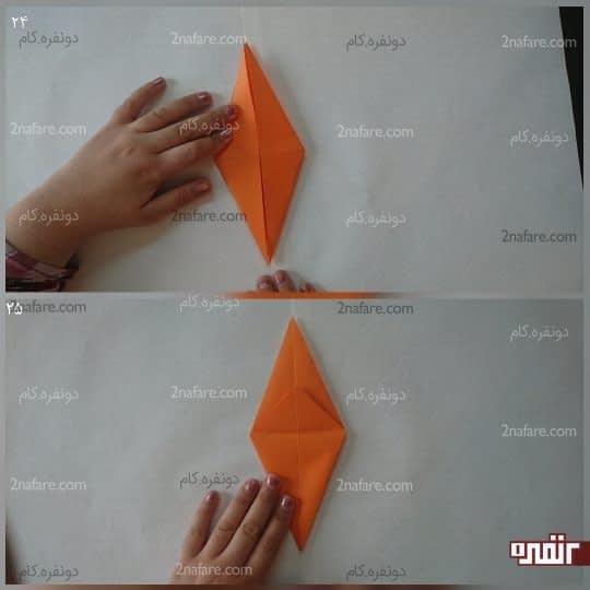 قسمت بالای لوزی را به سمت پایین تا کنید، تا مثلث نمایان شود