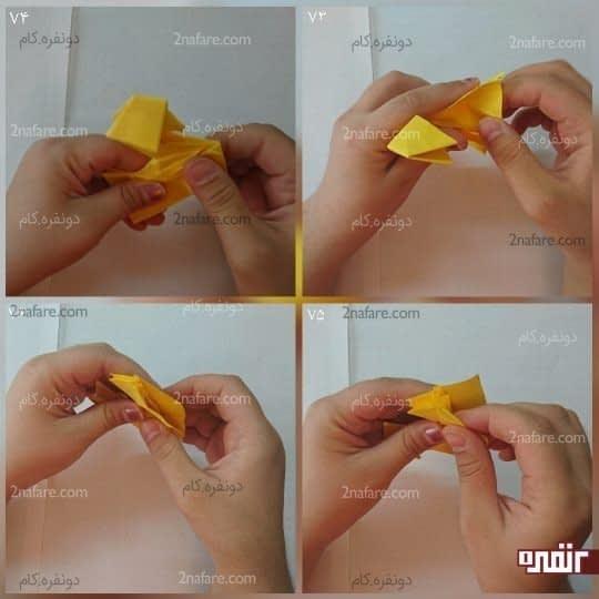 قسمت بیرونی پرها را که در (شکل 57)پایین آوردید را از دو طرف به سمت داخل تا کنید