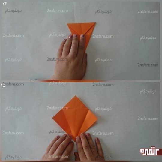 مثلثی که در بالای کار درست شده را به سمت پایین تا کنید