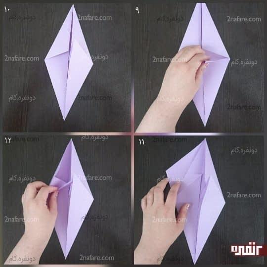 مثلث کوچک را به سمت بالا تا کنید