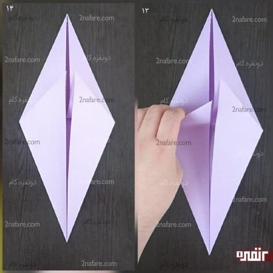 مثلث کوچک را مانند مثلث سمت راست به سمت بالا تا کنید