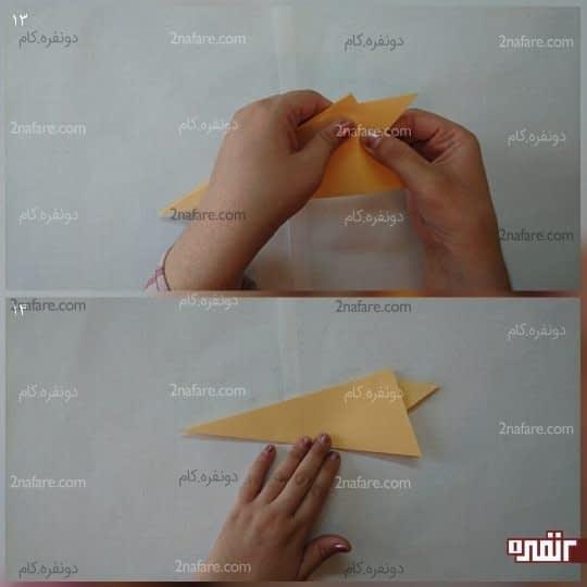 مثلث کوچک را که به سمت پایین کشیدید آن را تا کنید