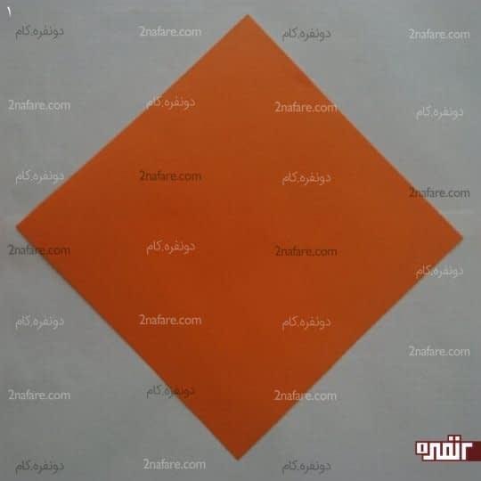 یک کاغذ رنگی مربع بردارید