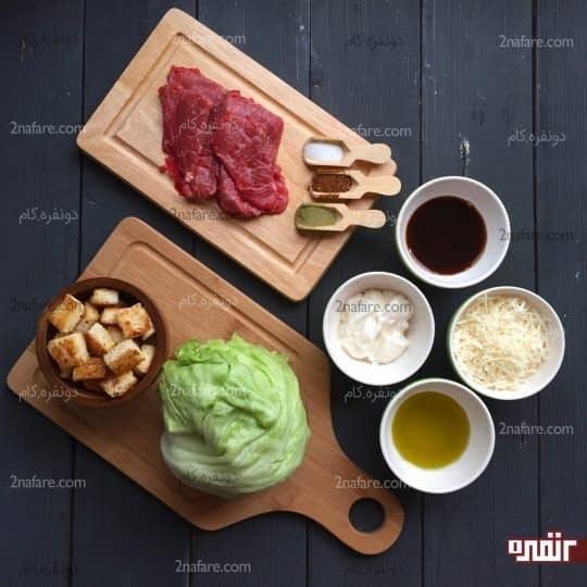مواد لازم برای تهیه سالاد کاهو و گوشت ورقه ای