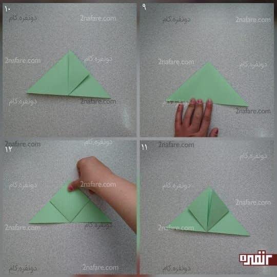 خط تاها را بهم برسانید و تا کنید تا یک مثلث تشکیل شود