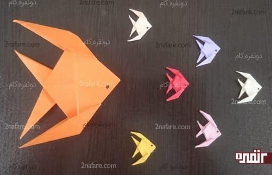 ماهی های کاغذی