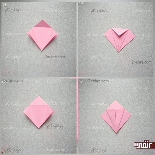 مثلثی که بالای کار درست شده را به سمت پایین تا کنید