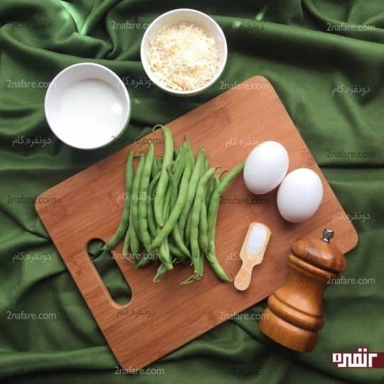مواد لازم برای تهیه املت لوبیا سبز
