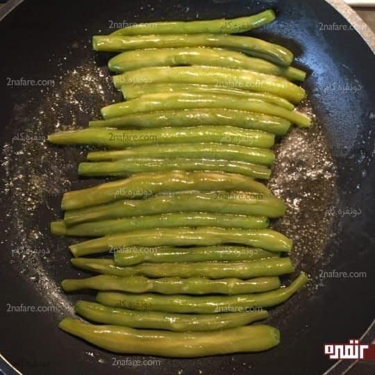 چیدن لوبیا سبز در ماهیتابه