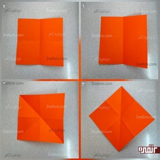 یک کاغذ رنگی مربع شکل بردارید و آن را از دو طول و دو قطر تا کنید