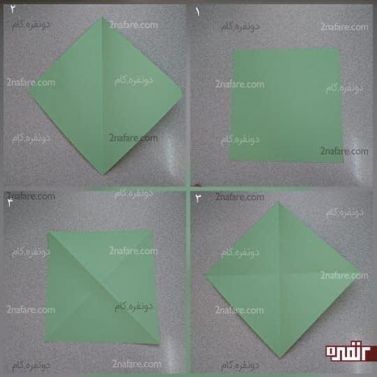 یک کاغذ رنگی مربع شکل بردارید و آن را از دو قطر تا کنید