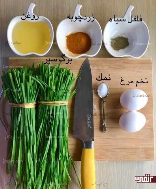 مواد لازم جهت تهیه خورش سیرابیج