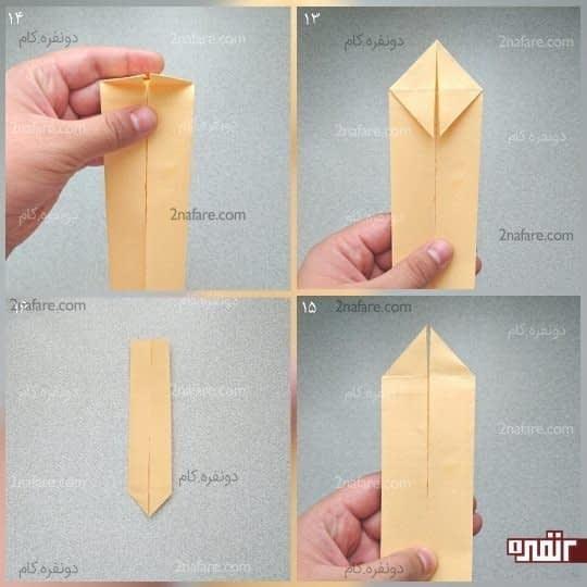 سر دو مثلثی که در بالا قرار دارد را به سمت پشت کار ببرید، تا دو مثلث پایین در بالای کار قرار بگیرد