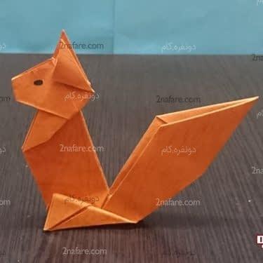 سنجاب اوریگامی