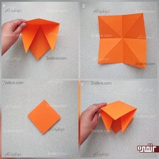 مانند شکل یک قطری که تا کردید را از دو طرف به هم نزدیک کنید و به هم برسانید