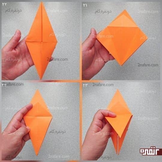مثلث بالایی را به سمت پایین بیاورید