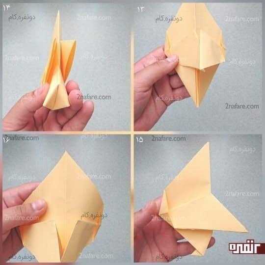 پایین کار را مانند شکل به اندازه یک مثلث کوچک کمی به پایین ببرید