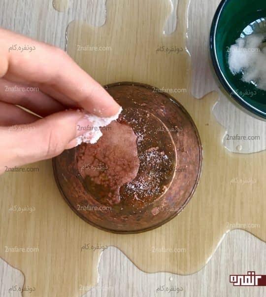 ریختن نمک روی ظرف