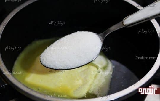 افزودن شکر به کره ذوب شده در آب جوش