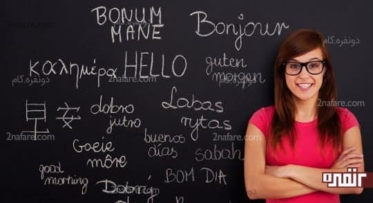 روش های خلاق برای یادگیری یک زبان جدید