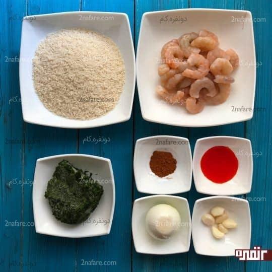 مواد لازم برای تهیه میگو پلو