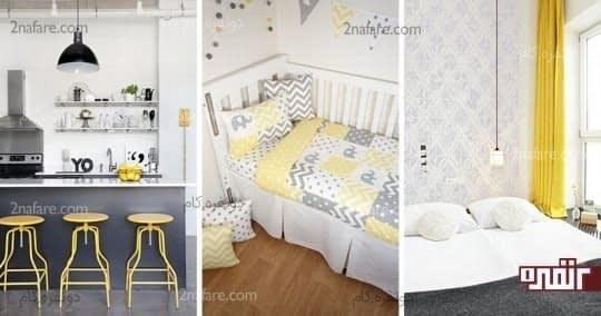 کاربرد رنگ های سفید، خاکستری و زرد در دکوراسیون داخلی