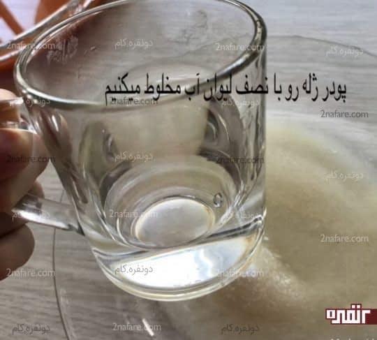 ریختن آب در پودر ژلاتین
