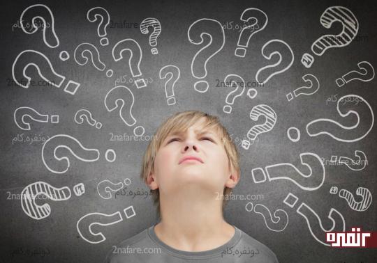 اجازه دادن به کودک برای تفکر در مورد عواقب انجام کارنادرست