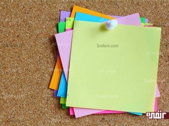 استفاده از برگه های یادداشت