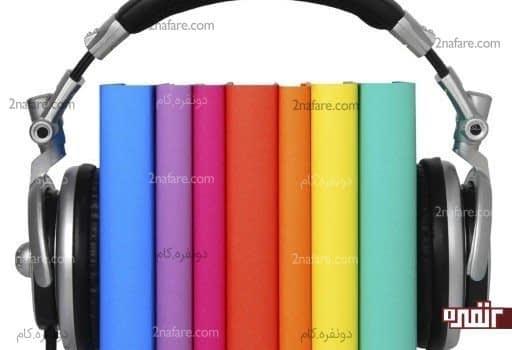 استفاده از حس شنیداری در مطالعه