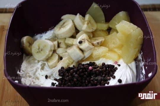 اضافه کردن تکه های میوه همراه با چیپس شکلاتی