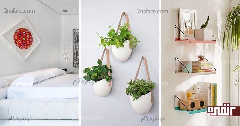 راهکارهای جذاب برای دکور دیوار اتاق خواب