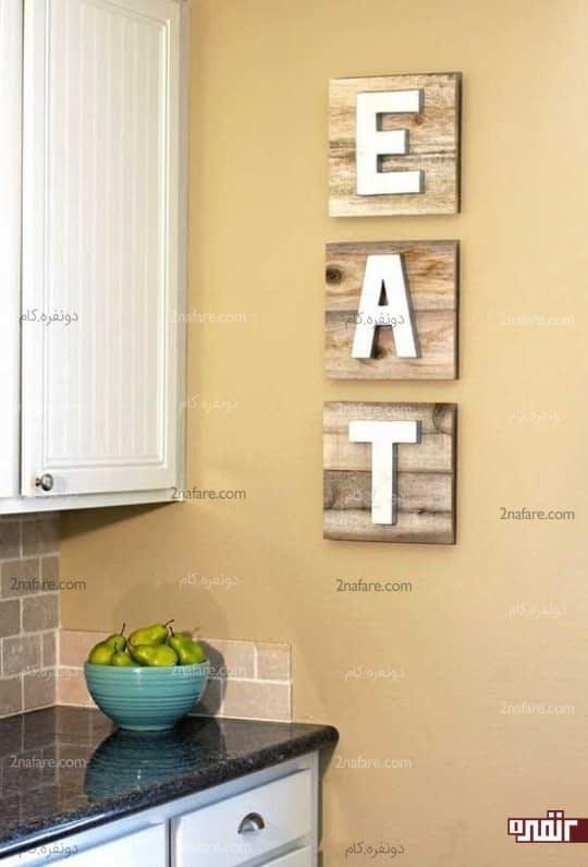 دکوری ساده و محبوب برای آشپزخانه