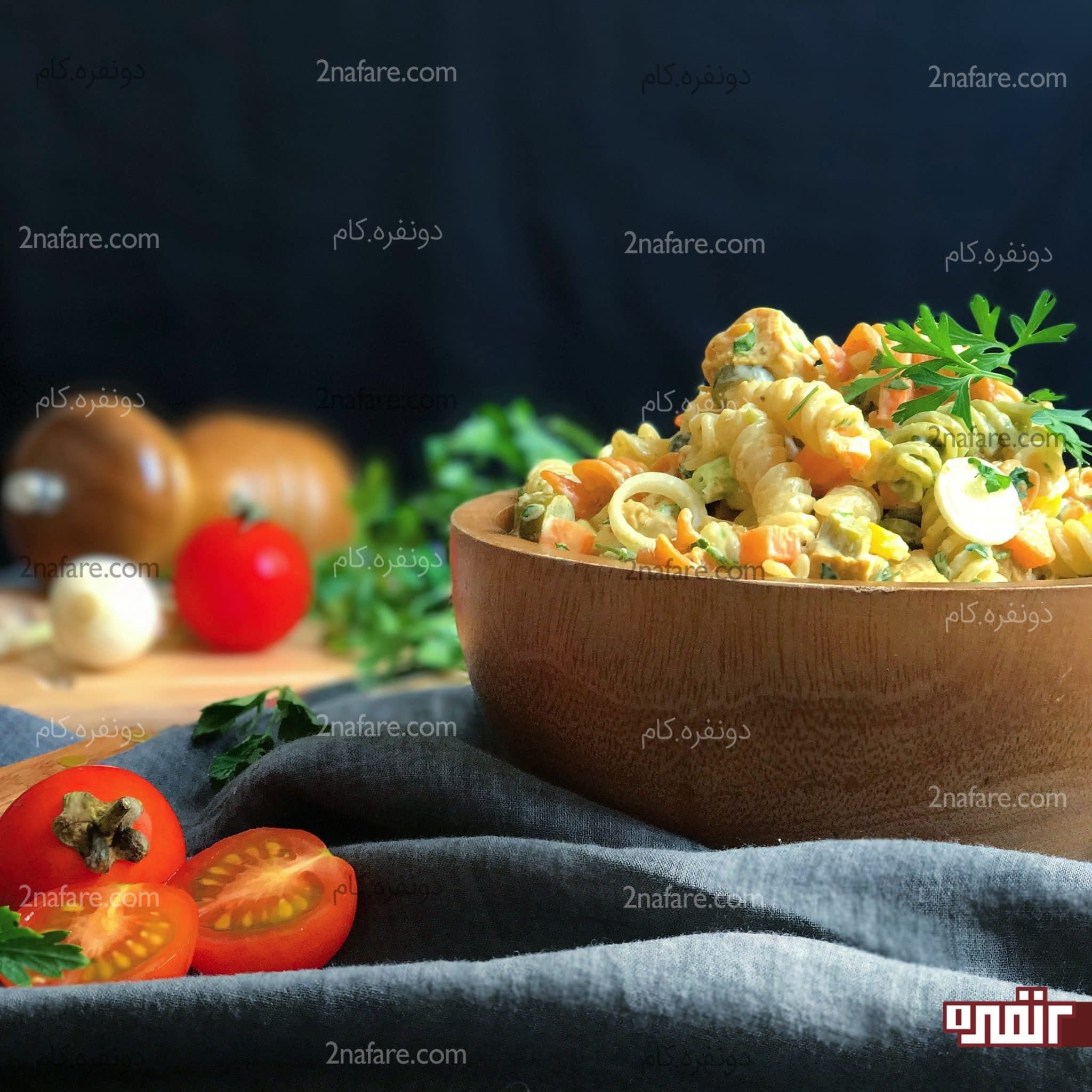 سالاد ماکارونی با مرغ