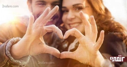 توانایی عشق ورزیدن