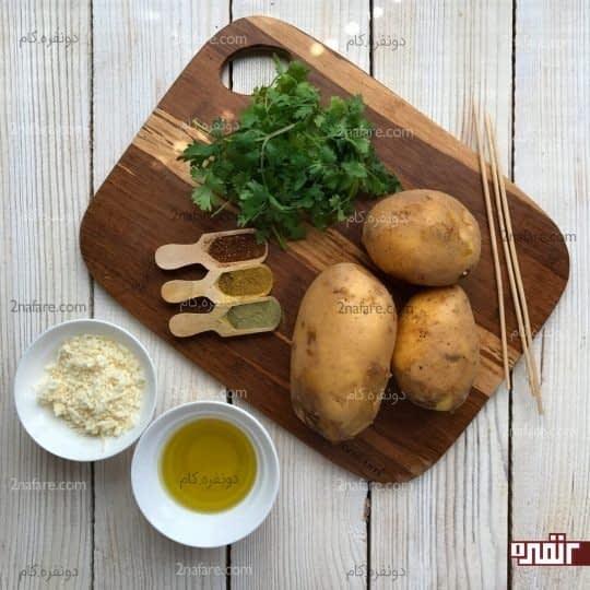 مواد لازم برای تهیه سیب زمینی فنری
