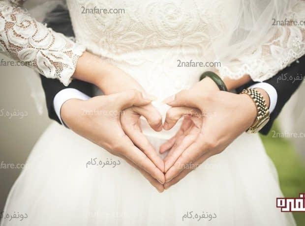 نشونه های آمادگی برای ازدواج