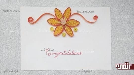 کارت تبریک ملیله کاغذی
