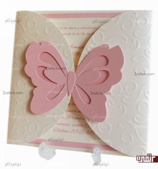 کارت عروسی صورتی با طرح برجسته پروانه