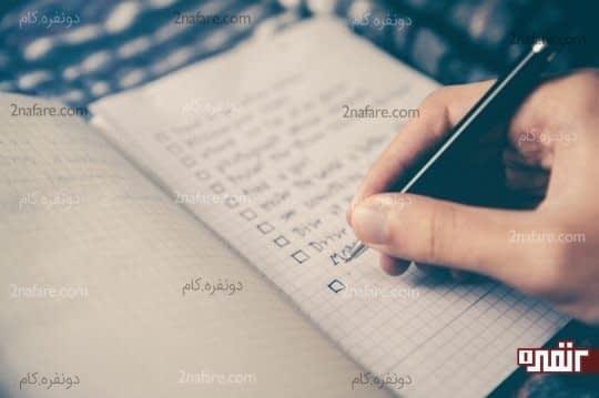 کارهای روزانه تون رو یادداشت کنید