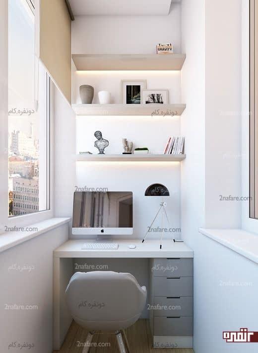بالکن های کوچک و قرار دادن میز کار کوچک و قفسه ها در کنار هم